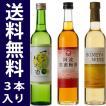 リキュールとハニーワインの詰め合わせセット(送料無料/500ml×3本)阿波黒蜜梅酒・すだちとはちみつ酒・ハニーワイン
