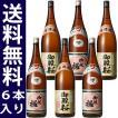 御殿桜 普通酒飲み比べセット(送料無料/1,800ml 6本入り)別撰・余徳酒
