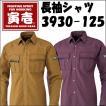 寅壱 長袖シャツ 3930-125 作業着 作業服