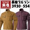 寅壱 長袖ブルゾン(ライダースジャケット) 3930-554 作業着 作業服