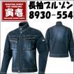 寅壱 デニム長袖ブルゾン(ライダースジャケット) 8930-554 作業着 作業服