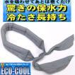 熱中症対策グッズ Eco-Cool 熱中症予防 暑さ対策グッズ