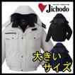 防寒着 自重堂 48420 中綿160gキルト使用の肉厚な防寒ジャンパー 作業服 / 作業着 大きいサイズ
