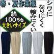 自重堂 84201 【 スラックス 】 【大きいサイズ】 綿100%ストレッチ素材 【春・夏 作業服】ウエスト112cm・120cm