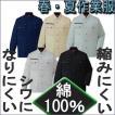 自重堂 84204 【 長袖シャツ 】  綿100%ストレッチ素材 Sサイズより 【春・夏 作業服】