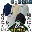 自重堂 84204 【 長袖シャツ 】 【大きいサイズ】 綿100%ストレッチ素材 【春・夏 作業服】4L・5Lサイズ
