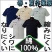 自重堂 84214 【 半袖シャツ 】  綿100%ストレッチ素材 Sサイズより 【春・夏 作業服】