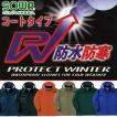 防水防寒服 SO-2806 防水加工を施した防寒ジャンパー 保温性に優れた裏アルミメッシュを使用 防寒コート 作業服 / 作業着