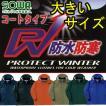 防水防寒服 SO-2806 防水加工を施した防寒ジャンパー 保温性に優れた裏アルミメッシュを使用 作業服 / 作業着 大きいサイズ 防寒コート
