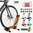 【あすつく】GORIX ゴリックス 自転車 スタンド 屋内 ...