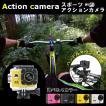 【あすつく】【送料無料】2017 アクションカメラ4K Wifi対応 ウルトラHD 小型スポーツアクションカメラ 30m防水 170度広角 専用ハウジング&マウント付き