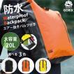 【送料無料】【あすつく】GORIX ゴリックス 防水バッグ バックパック 20L 自転車防水リュック ge1212