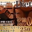 砂糖不使用 ヘルシー スイート チョコレート 250g