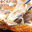 まぐろアゴ肉 600g (まぐろあご肉 マグロ 鮪)