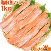 (訳あり わけあり ワケあり)塩紅鮭 ハラス 1kg(天然 甘口 サーモン 鮭 サケハラス)