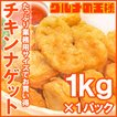 チキンナゲット 合計1kg (鶏 とり 唐揚げ からあげ から揚げ)