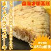 まぐろ ハラミ トロ ステーキ 450g (まぐろ マグロ 鮪)