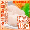 ほたて お刺身用 ホタテ 1kg(ホタテ 帆立 貝柱 玉冷 BBQ バーベキュー)