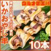 いかおやじ串 イカ串 10本 1本75〜85g前後 海鮮串(BBQ バーベキュー)(いか イカ 烏賊)