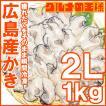 (カキ かき 牡蠣)広島産牡蠣 1kg 2Lサイズ(BBQ バーベキュー)