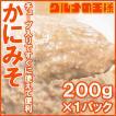かにみそ カニ味噌 カニミソ (カニミソ200g×1パック)