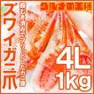 カニ爪 かに爪 かにつめ ボイル 1kg 特大4L 21〜30個 正規品 ズワイガニ ずわいがに かに カニ 蟹