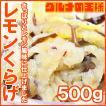 レモンくらげ 500g (くらげ クラゲ)