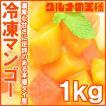 マンゴー 冷凍マンゴー 合計1kg 500...