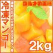マンゴー 冷凍マンゴー 合計2kg 500...