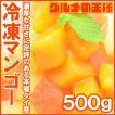 マンゴー 冷凍マンゴー 500g×1 カットマンゴー 冷凍フルーツ ヨナナス