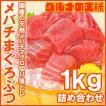 (訳あり わけあり ワケあり) メバチまぐろ ぶつ切り 1kg (マグロ まぐろ 鮪 刺身)