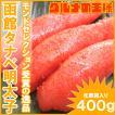 (明太子 めんたいこ)函館タナベ 辛子明太子 400g(化粧箱入り) めんたいこ
