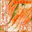 ミナミタラバガニ 1kg前後(平均2〜...