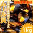 ムール貝 1kg(ボイル 殻つき)