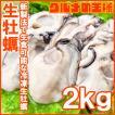 生牡蠣 2kg 生食用カキ(冷凍時1kg...