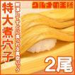 煮穴子 やわらか煮込み穴子(2尾 220g) 煮あなご 煮アナゴ