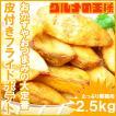 皮付き フライドポテト 2.5kg