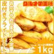 皮付き フライドポテト 1kg