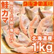 (サーモン 鮭 サケ) 鮭カマ(10...