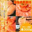 (サーモン 鮭 サケ)刺身用 トロサーモン300g&スモークサーモン300g とろサーモン