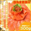 (サーモン 鮭 サケ) スモークサーモン 300g