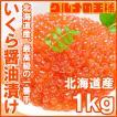 (いくら イクラ)北海道産 いくら 醤油漬け 1kg
