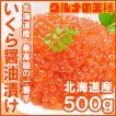 (いくら イクラ)北海道産 いくら 醤油漬け 500g