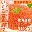 (いくら イクラ)北海道産 いくら 醤油漬け 100g