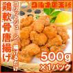 鶏軟骨唐揚げ 500g とりなんこつ (鶏 とり 唐揚げ からあげ から揚げ)