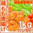 鶏もも唐揚げ 1kg (鶏 とり 唐揚げ...