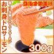 (サーモン 鮭 サケ) トロサーモン 300g前後 トラウトサーモン腹 とろサーモン 刺身用