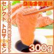 (サーモン 鮭 サケ)刺身用 トロサーモン トラウトサーモン背 とろサーモン