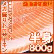 (サーモン 鮭 サケ)刺身用 メガ盛りトロサーモン トラウトサーモン800g とろサーモン