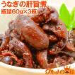 うなぎの肝旨煮(60g×3個)